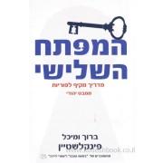 המפתח השלישי – מדריך מקיף לפוריות ממבט יהודי