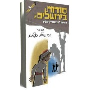 סודות בירושלים 2 - הדבר הכי גדול בעולם