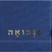 הנבואה - נבואות מתגשמות בישראל