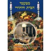מטעמי הבית היהודי