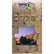 ירושלים מורה דרך אישי