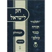 חק לישראל המחולק