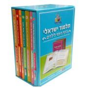 סט תלמוד ישראלי 7 כרכים במחיר מבצע!