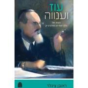עוז וענווה הגותו של הרב יוסף דוב סולוביצ'יק
