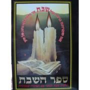 ספר השבת-אזל במלאי!!