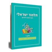 תלמוד ישראלי - הדף היומי לילדים (ד')