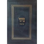 ספר ציוני-פירוש על התורה על דרך הקבלה
