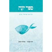 ספר יונה פירוש ישראלי חדש