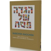 הגדת של פסח - עברית/אנגלית
