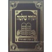 הגדה שלמה - הגדה של פסח תורה שלמה