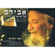 אביהם של ישראל על התורה - דברים