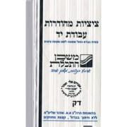 פתיליות - ציציות מהודרות עבודת יד - דק 60