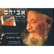 אביהם של ישראל על התורה - בראשית