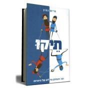 תיקו 101 ויכוחים גדולים של היהדות
