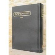 סידור רינת ישראל גדול  מהדורה חדשה ומתוקנת