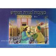 בעקבות מנורת המקדש-סיפור לילדים-אזל במלאי!!