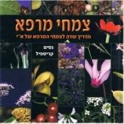 צמחי מרפא מדריך שדה לצמחי המרפא של ארץ ישראל
