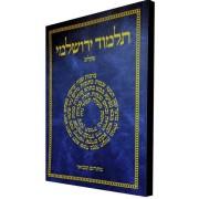 תלמוד ירושלמי-שקלים