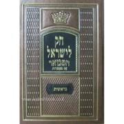 חוק לישראל המבואר - קטן