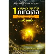 ספר ההוכחות 1 - כריכה רכה