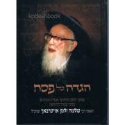הגדה של פסח - הגאון רבי שלמה זלמן אויערבאך זצוק