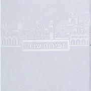 זמירות שבת דגם ירושלים