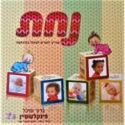 נחת מדריך להורים לטיפול בתינוקות
