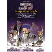 אביהם של ילדי ישראל לכבוד שבת קודש