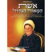 אשת המאור הגדול הרבנית מרגלית
