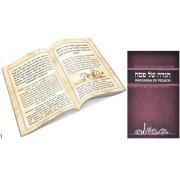 הגדה של פסח עברית אנגלית