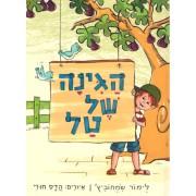 הגינה של טל סיפור לילדים