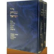 סדור עבודת ישראל