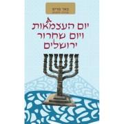 באר מרים יום העצמאות ויום ירושלים