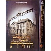 הגבורה היהודית