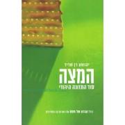המצה - סוד התזונה היהודי - מבצע!