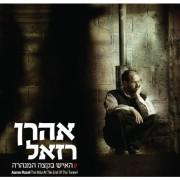 אהרן רזאל - האיש בקצה המנהרה