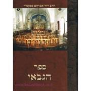 ספר הגבאי