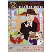 DVD סוכן מצוות