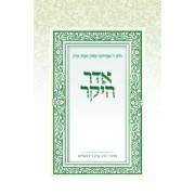 אדר היקר ועקבי הצאן במהדורה חדשה