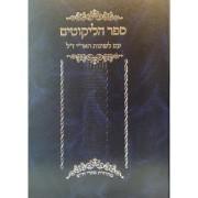 ספר הליקוטים עם לשונות האר