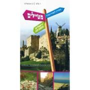 מטיילים המדריך למטייל החרדי - ירושלים והסביבה-אזל במלאיי!!