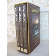 אור ישראל-סיפורי מעשיות מנפלאות הבעש