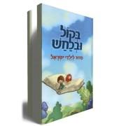 בקול ובלחש - סדור לילדי ישראל