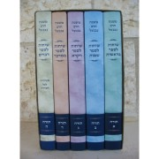 שיחות נבנצל על התורה - סט 5 כרכים