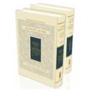 Koren Sacks Rosh HaShana & Yom Kippur Mahzor - standard size