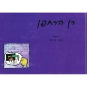 רן הרחפן - קומיקס לילדים