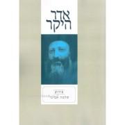 אדר היקר עם פירוש הרב שלמה אבינר