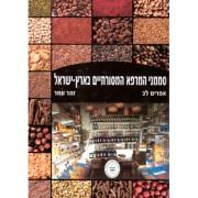 סממני המרפא המסורתיים בארץ ישראל