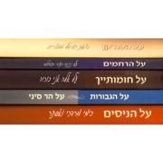 סט ספרי הרב מאיר למברסקי במבצע