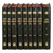 תלמוד ירושלמי מורחב עוז והדר